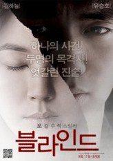 Körlük (2011)