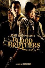 Kan Kardeşler